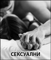 Sexual stimulants