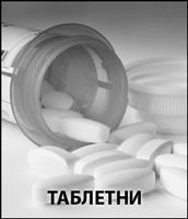 Tablet anabolic Steroids