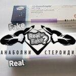 Фалшив срещу истински Genotropin 36IU патрон