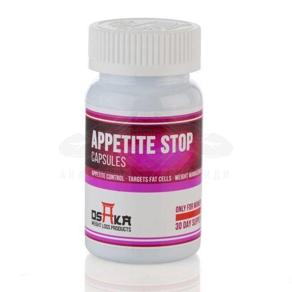 Apetite Stop